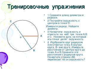 Тренировочные упражнения 1.Сравните длину диаметра и радиуса. 2 Постройте окружн