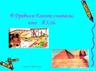 В Древнем Египте считали, что π≈3,16. Рисунок 2 – Древний Египет.