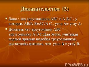 Доказательство (2) Дано : два треугольника АВС и А В С ,у которых АВ/А В=АС/А С