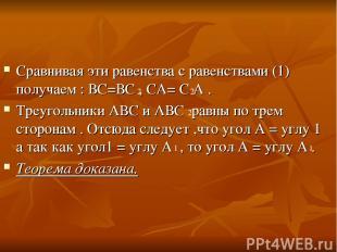 Сравнивая эти равенства с равенствами (1) получаем : ВС=ВС , СА= С А . Треугольн