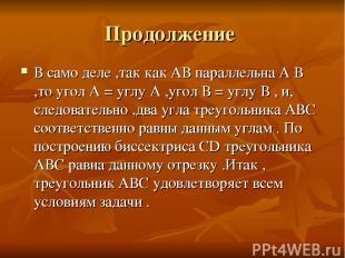 Продолжение В само деле ,так как АВ параллельна А В ,то угол А = углу А ,угол В
