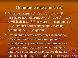 Основное сведенье (5) Многоугольники А А …А и В В …В называют подобными, если А