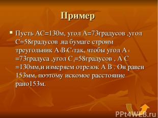 Пример Пусть АС=130м, угол А=73градусов ,угол С=58градусов .на бумаге строим тре