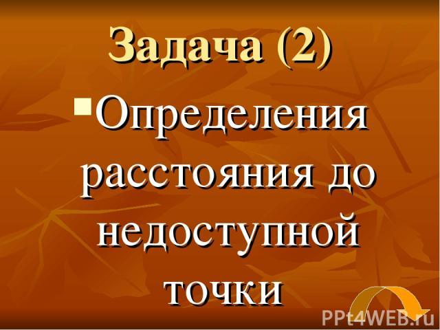 Задача (2) Определения расстояния до недоступной точки