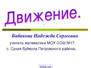. Бабакова Надежда Сергеевна учитель математики МОУ СОШ №17 с. Сухая Буйвола Пет