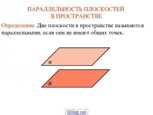 Определение. Две плоскости в пространстве называются параллельными, если они не