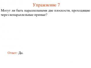 Ответ: Да. Могут ли быть параллельными две плоскости, проходящие через непаралле