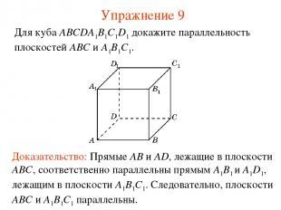 Доказательство: Прямые AB и AD, лежащие в плоскости ABC, соответственно параллел