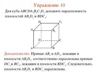 Доказательство: Прямые AB1 и AD1, лежащие в плоскости AB1D1, соответственно пара