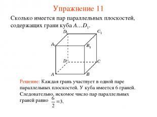 Сколько имеется пар параллельных плоскостей, содержащих грани куба A…D1. Упражне
