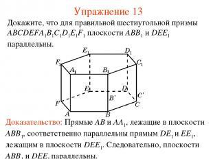 Доказательство: Прямые AB и AA1, лежащие в плоскости ABB1, соответственно паралл