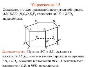 Доказательство: Прямые AC1 и AE1, лежащие в плоскости AC1E1, соответственно пара