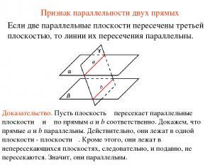 Если две параллельные плоскости пересечены третьей плоскостью, то линии их перес