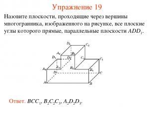 Назовите плоскости, проходящие через вершины многогранника, изображенного на рис