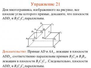 Для многогранника, изображенного на рисунке, все плоские углы которого прямые, д
