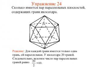 Сколько имеется пар параллельных плоскостей, содержащих грани икосаэдра. Упражне