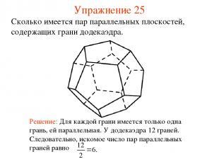Сколько имеется пар параллельных плоскостей, содержащих грани додекаэдра. Упражн