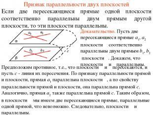 Если две пересекающиеся прямые одной плоскости соответственно параллельны двум п
