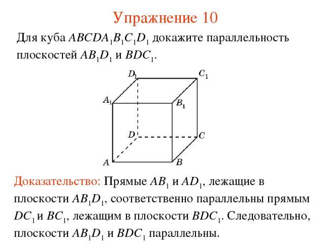 Доказательство: Прямые AB1 и AD1, лежащие в плоскости AB1D1, соответственно параллельны прямым DC1 и BC1, лежащим в плоскости BDC1. Следовательно, плоскости AB1D1 и BDC1 параллельны. Для куба ABCDA1B1C1D1 докажите параллельность плоскостей AB1D1 и B…