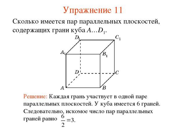 Сколько имеется пар параллельных плоскостей, содержащих грани куба A…D1. Упражнение 11