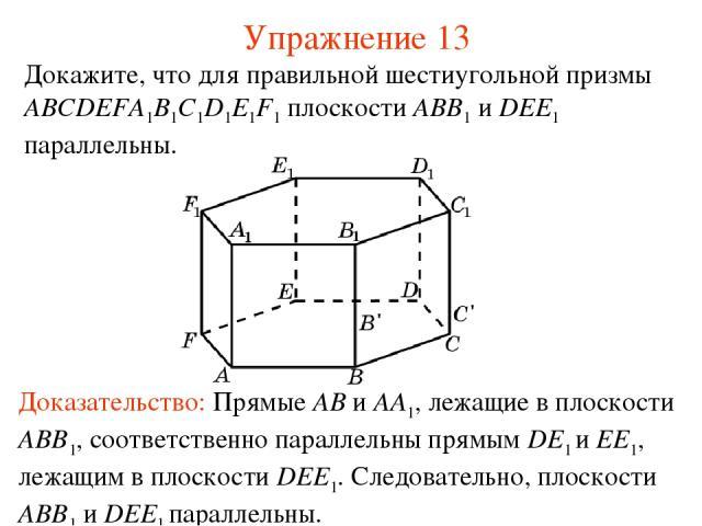 Доказательство: Прямые AB и AA1, лежащие в плоскости ABB1, соответственно параллельны прямым DE1 и EE1, лежащим в плоскости DEE1. Следовательно, плоскости ABB1 и DEE1 параллельны. Докажите, что для правильной шестиугольной призмы ABCDEFA1B1C1D1E1F1 …