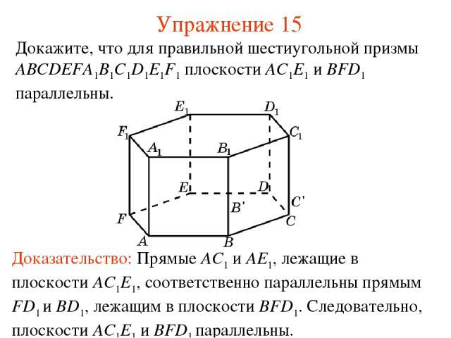 Доказательство: Прямые AC1 и AE1, лежащие в плоскости AC1E1, соответственно параллельны прямым FD1 и BD1, лежащим в плоскости BFD1. Следовательно, плоскости AC1E1 и BFD1 параллельны. Докажите, что для правильной шестиугольной призмы ABCDEFA1B1C1D1E1…