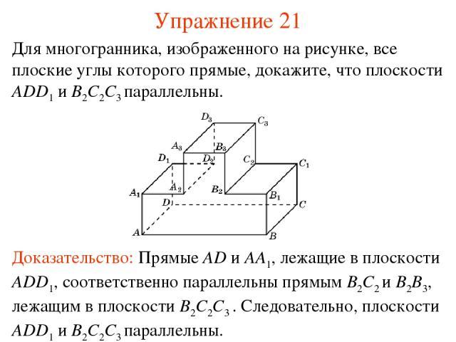 Для многогранника, изображенного на рисунке, все плоские углы которого прямые, докажите, что плоскости ADD1 и B2C2C3 параллельны. Доказательство: Прямые AD и AA1, лежащие в плоскости ADD1, соответственно параллельны прямым B2C2 и B2B3, лежащим в пло…