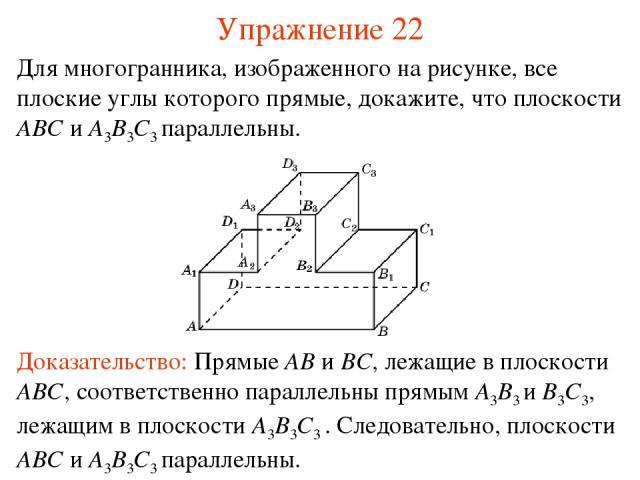 Для многогранника, изображенного на рисунке, все плоские углы которого прямые, докажите, что плоскости ABC и A3B3C3 параллельны. Доказательство: Прямые AB и BC, лежащие в плоскости ABC, соответственно параллельны прямым A3B3 и B3C3, лежащим в плоско…
