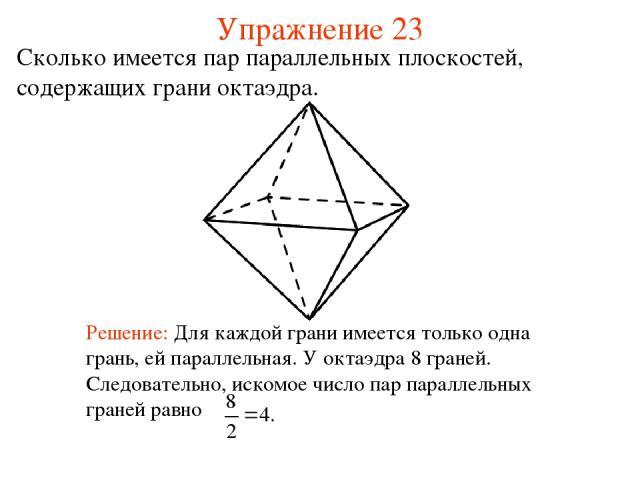Сколько имеется пар параллельных плоскостей, содержащих грани октаэдра. Упражнение 23