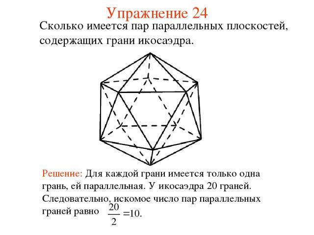 Сколько имеется пар параллельных плоскостей, содержащих грани икосаэдра. Упражнение 24