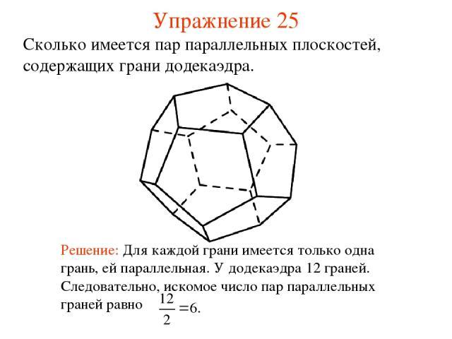 Сколько имеется пар параллельных плоскостей, содержащих грани додекаэдра. Упражнение 25