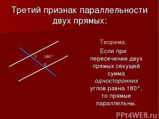 Третий признак параллельности двух прямых: Теорема. Если при пересечении двух пр