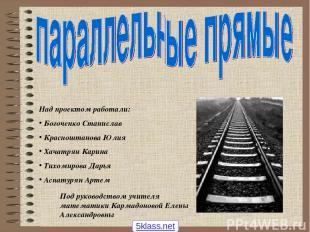 Над проектом работали: Богоченко Станислав Красноштанова Юлия Хачатрян Карина Ти