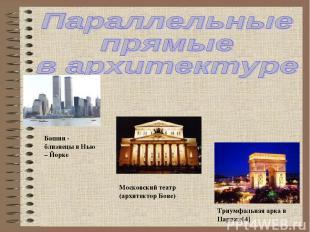 Башни - близнецы в Нью – Йорке Московский театр (архитектор Бове) Триумфальная а