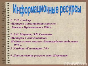 Г.И. Глейзер «История математики в школе» Москва «Просвещение» 1981 г. 2. Б.Н. М