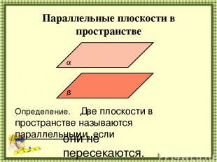 Параллельные плоскости в пространстве Определение. Две плоскости в пространстве