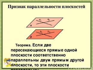Признак параллельности плоскостей Теорема. Если две пересекающиеся прямые одной