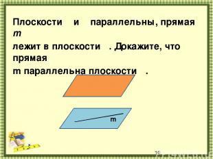 Плоскости α и β параллельны, прямая m лежит в плоскости α. Докажите, что прямая