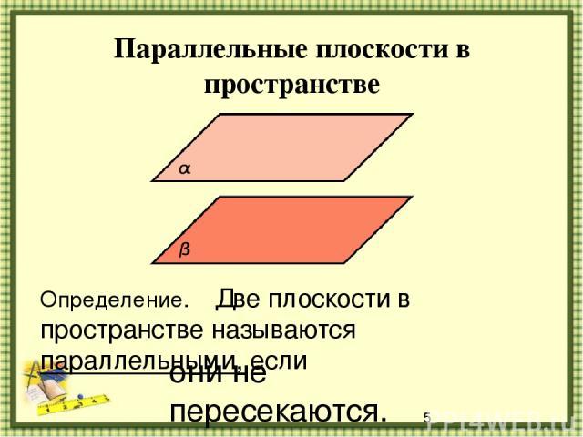 Параллельные плоскости в пространстве Определение. Две плоскости в пространстве называются параллельными, если они не пересекаются.