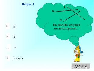 Вопрос 1 n k m m или n На рисунке секущей является прямая… n m k
