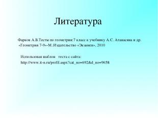 Литература Фарков А.В.Тесты по геометрии:7 класс к учебнику А.С. Атанасяна и др.