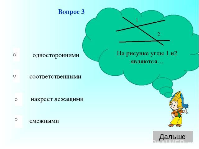 односторонними соответственными накрест лежащими смежными Вопрос 3 На рисунке углы 1 и2 являются… 1 2