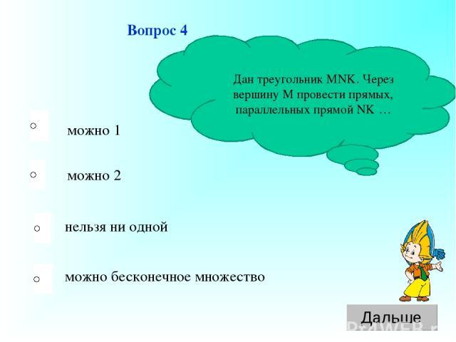 можно 1 нельзя ни одной можно бесконечное множество можно 2 Вопрос 4 Дан треугольник MNK. Через вершину М провести прямых, параллельных прямой NK …