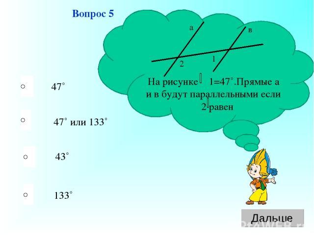 133˚ 47˚ или 133˚ 43˚ 47˚ Вопрос 5 На рисунке 1=47˚.Прямые а и в будут параллельными если 2 равен 1 2 а в