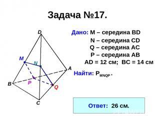 Задача №17. Дано: М – середина BD A B D C N M Р Q N – середина CD Q – середина А