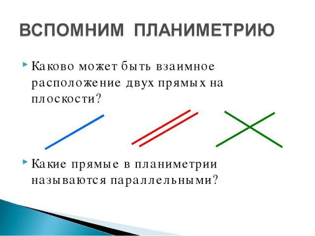 Каково может быть взаимное расположение двух прямых на плоскости? Какие прямые в планиметрии называются параллельными?