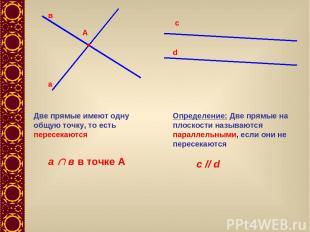 Две прямые имеют одну общую точку, то есть пересекаются а в в точке А Определени