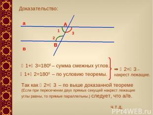 Доказательство: 3 1+ 3=1800 – сумма смежных углов. Так как 2= 3 – по выше доказа