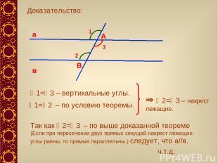 а в А В 1 2 Доказательство: 3 1= 3 – вертикальные углы. Так как 2= 3 – по выше д