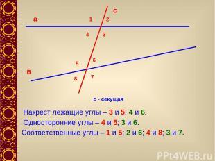 с - секущая 1 2 3 4 5 6 7 8 Накрест лежащие углы – 3 и 5; 4 и 6. Односторонние у